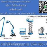 บริการ ให้เช่า-จำหน่าย รถลิฟต์กระเช้า (Boom Lift, Scissor Lift, X Lift, Personal Lift)