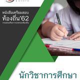{อปท 2562}แนวข้อสอบ นักวิชาการศึกษาปฏิบัติการ กรมส่งเสริมการ