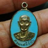 เหรียญลงยาสีฟ้า ครูบาศรีวิชัย พิธีใหญ่ #ครูบาศรีวิชัย
