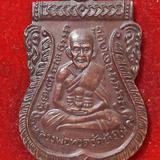 เหรียญเสมาหลวงพ่อทวดวัดช้างให้ ออกวัดเอี่ยมวรนุช ปี ๐๘