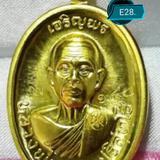 E28. หลวงพ่อคูณ เจริญพรบน๙๒ เนื้อทองคำ บล็อกแรก
