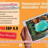 SoftPRO ERP 4.0 Augmented Reality (AR) Inspection Model
