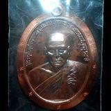 เหรียญหลังท้าวเวสสุวรรณหน้าเทวดา หลวงพ่อปัญญา วัดกกกว้าว นครสวรรค์ ปี2558