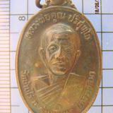 2015 เหรียญหลวงพ่อคูณ ปี 2538 รุ่นพิเศษ ที่ระลึกสร้างกุฏิสงฆ