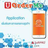 SoftPRO U Oder Me Application จัดการธุรกิจการซื้อขาย