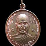 เหรียญรุ่น1พ่อท่านเสาร์หลังหลวงพ่อไหล วัดพิกุลใหญ่ ยุงเกา รัฐกลันตัน ปี2544