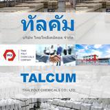 ทัลคัม, แมกนีเซียมซิลิเกต, แป้งทัลค์, Talcum, Magnesium Silicate, Talc powder