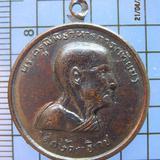 1824 เหรียญหลวงพ่อเทียม วัดกษัตราธิราช จ.อยุธยา ปี2518