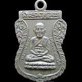เหรียญหลวงปู่ทวด รศ200 บล็อคนิยมขอบหยัก วัดช้างให้ ปัตตานี ปี2525
