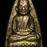 หลวงปู่ทวดหลังหนังสือ เนี้อทองเหลือง วัดช้างให้ ปัตตานี ปี2524