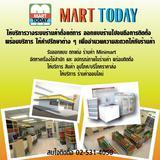 Mart Today ให้บริการ ปรึกษา ออกแบบ จัดหาอุปกรณ์ ในการเปิด ร้านค้า / Minimart