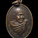 เหรียญหลวงปู่เปลื้อง ปัญญวันโต วัดบางแก้วผดุงธรรม อ.บางแก้ว จ.พัทลุง อายุ 89 ปี