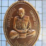 3295 เหรียญหลวงปู่เครื่อง ธัมมจาโร วัดเทพสิงหาร จ.อุดรธานี