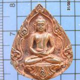 2085 เหรียญหล่อสมเด็จ สว. ๗๙ สมเด็จย่า พิธีพุทธาพิเษกใหญ่ ปี