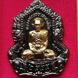 เหรียญหลวงพ่อรวย วัดตะโก จ.อยุธยา รุ่นอายุมั่น ขวัญยืน ปี 2555