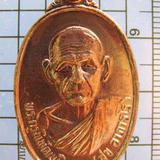 2839 เหรียญพระครูพิพัฒนพิศาล หลวงพ่อสุข อาภารโร วัดเจริญสุข