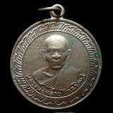 เหรียญหลวงพ่อคล้าย วาจาสิทธิ์ วัดจันดี ปี2505