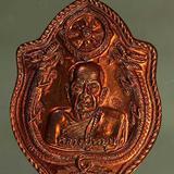 เหรียญ หลวงปู่หมุน มังกรคู่ เนื้อทองแดง  j111