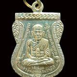 เหรียญได้เลื่อนได้เป็น หลวงปู่ทวด วัดศรีมหาโพธิ์ ปัตตานี ปี2549