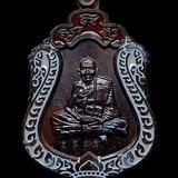 เหรียญเสมาเล็ก หลวงปู่แสน วัดบ้านหนองจิก(นวะโลหะ)