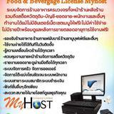 โปรแกรมสต๊อกสินค้า ระบบ POS และ FB