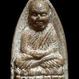 หลวงปู่ทวด รุ่นบรรจุเถ้าอังคารพระอาจารย์นอง วัดทรายขาว ปัตตานี ปี2546