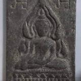 พระพุทธชินราช วัดไลย์ ลพบุรี หลวงปู่ศุข ปลุกเสกเมื่อปี2460 เนื้อชินตะกั่ว ปีลึก   หายาก
