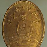 เหรียญ หลวงปู่ไข่ วัดเชิงเลน เนื้อทองแดง j85
