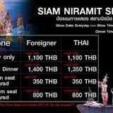 wow!!บัตรชมการแสดงโชว์การแสดงสยามนิรมิต (Siam Niramit Show)