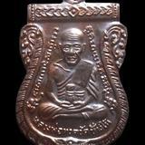 เหรียญนวะ หลวงปู่ทวดรุ่นปฏิหาริย์โภคทรัพย์ วัดศรีมหาโพธิ์ ปัตตานี ปี2553