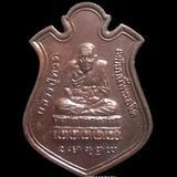 เหรียญหลวงปู่ทวด วัดภูตบรรพต สงขลา ปี2539