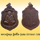 หลวงปู่หมุน ฐิตสีโล วัดบ้านจาน เหรียญสมปรารถนา 106ปี