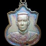 เหรียญสมเด็จพระนเรศวร รุ่นสู้ เนื้อสามกษัตริย์ ปี2548