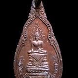 เหรียญรุ่นแรกพ่อท่านใหญ่ วัดชลธาราสิงเห วัดพิทักษ์แผ่นดินไทย นราธิวาส ปี2538