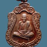 หรียญเสมา หลวงปู่หมุน วัดบ้านจาน รุ่นมหาสมปรารถนา  ปี 2543