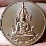 เหรียญพระเจ้าใหญ่อินทร์แปลง ปี 2535