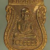 เหรียญ หลวงปู่ทวด รุ่นแรก เนื้อทองแดง  j94