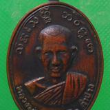 เหรียญ หลวงพ่อเกษม เขมโก