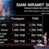 บัตรชมการแสดง สยามนิรมิต (Siam Niramit Show)
