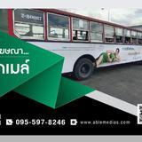 สื่อรถเมล์, โฆษณาติดรถเมล์, สื่อติดรถเมล์, สื่อโฆษณาติดรถเมล์, โฆษณาบนรถเมล์, สื่อโฆษณารถเมล์, ป้ายติดรถเมล์