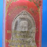 1374 หลวงพ่อเกษม เขมโก ฉลองครบรอบอายุ 80 ปี ปี 2534 จ.ลำปาง