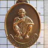 2884 เหรียญหลวงพ่อคูณ ปริสุทโธ วัดบ้านไร่ ปี 2537 รุ่นชลประธ