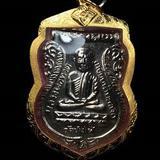เหรียญเสมาหลวงปู่ทวด วัดช้างให้ รุ่นใต้ร่มเย็น ปี 26