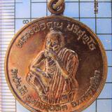 1999 เหรียญหลวงพ่อคูณ ปริสุทโธ วัดบ้านไร่ รุ่นพัฒนาชาติ ปี 2