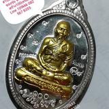🙏ปิดการขาย🙇เหรียญหลงพ่อคูณ เจริญพร89 เนื้อเงินหน้าทองคำ กรรมการไม่ตัดปีกหลังแบบ ปี55🙏