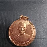 เหรียญ รุ่น อุดม สมบูรณ์ พูลสุข ปี55