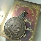 เหรียญหลวงปู่แหวน รุ่นเราสู้ วัดดอยแม่ปั๋ง จ.เชียงใหม่ ปี 2520 พิมพ์เล็ก