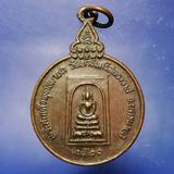 เหรียญพระสมเด็จพุทธนายกหลังครุฑ วัดท่าชัยศรีสุทธาวาส นครนายก