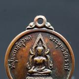 เหรียญพระพุทธชินราช วัดลุ่มมหาชัยชุมพล
