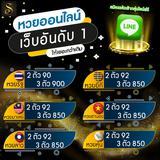 หวยไทยจะออกเเล้วมีเลขหรือยังค่ะ?